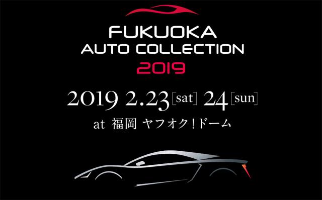 「乗って走って楽しむ」国内外の多種多様な車両が一堂に「福岡オートコレクション2019」開催へ!