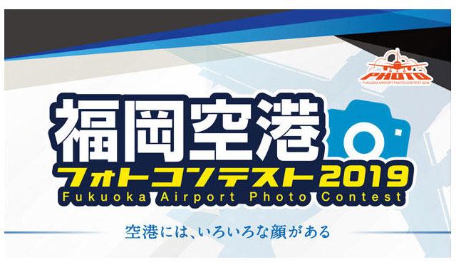 福岡空港国際線ターミナルで「福岡空港フォトコンテスト2019作品展」開催