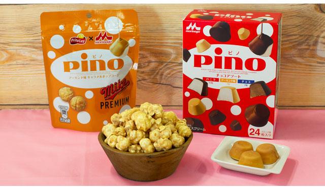 ピノ×マイクポップコーン『マイクプレミアム ピノ アーモンド味』コンビニ先行発売