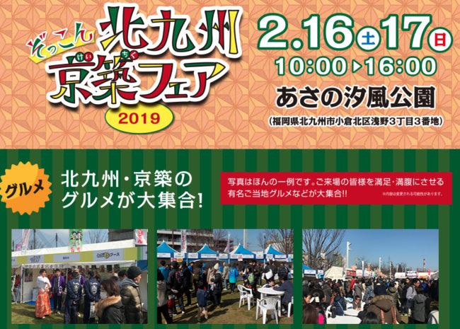あさの汐風公園「ぞっこん北九州・京築フェア2019」開催!