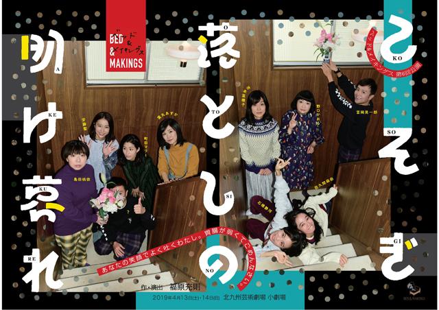 ベッド&メイキングス 第6回公演「こそぎ落としの明け暮れ」現在最も注目を集める劇団が北九州に初登場!