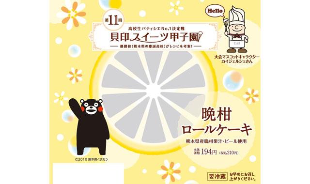 ローソンから熊本の県産品を使った「晩柑ロールケーキ」全国発売