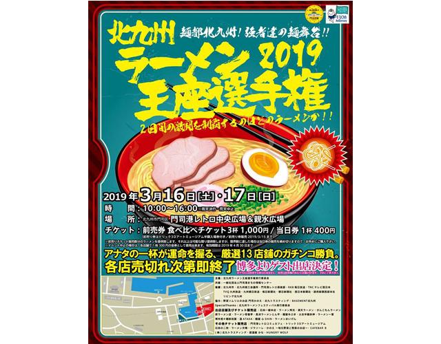 厳選13店舗のガチンコ勝負!「北九州ラーメン王座選手権2019」開催!