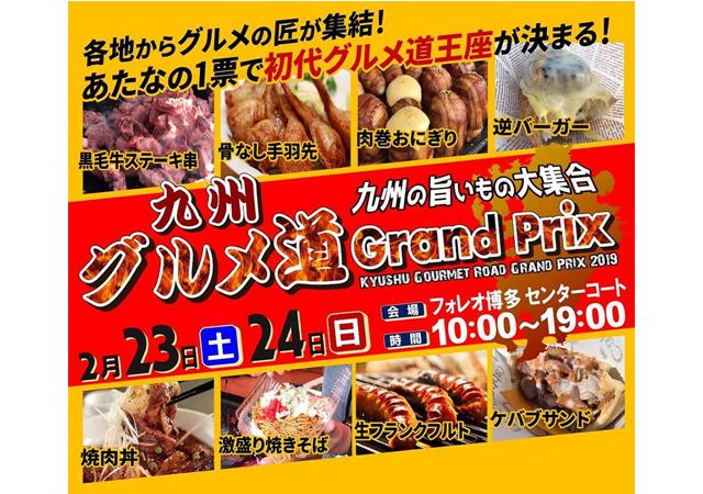 九州の旨いもの大集合!「九州グルメ道 グランプリ2019」開催へ!