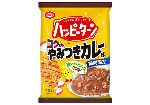 亀田製菓から『ハッピーターン コクのやみつきカレー味』期間限定発売