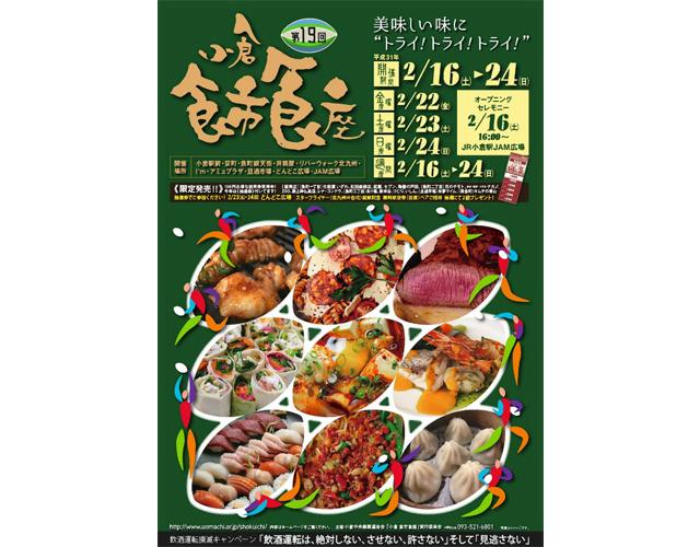 美味しいもの集結!小倉の各所で「第19回 小倉食市食座」開催!