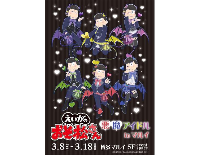 「えいがのおそ松さん 悪魔アイドル in 博多マルイ」3月18日まで!