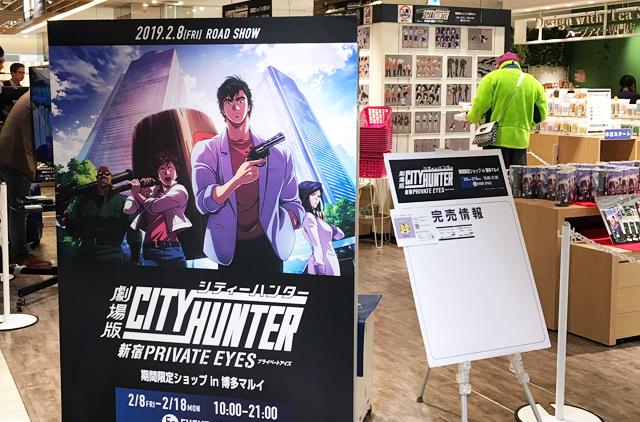「劇場版シティーハンター」期間限定ショップ2月18日まで!