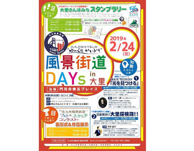 門司赤煉瓦プレイスで北九州風景街道の魅力を紹介する「風景街道DAYs in 大里」開催