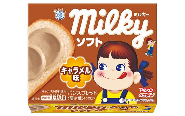雪印メグミルクからミルキー ソフトの第2弾『ミルキー ソフト キャラメル味』発売