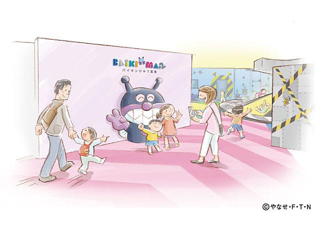 福岡アンパンマンこどもミュージアム内に『バイキンひみつ基地』オープン決定