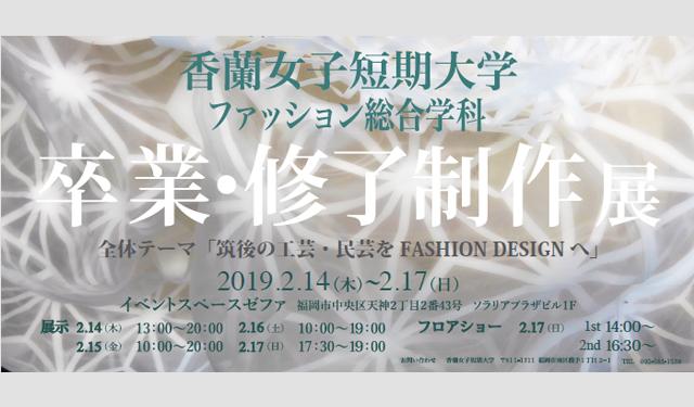 ソラリアプラザで「香蘭女子短期大学ファッション総合学科 卒業・修了制作展」開催