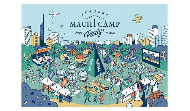 グッデイが「FUKUOKA MACHI CAMP PARTY 2019」宿泊テントサイトの募集開始