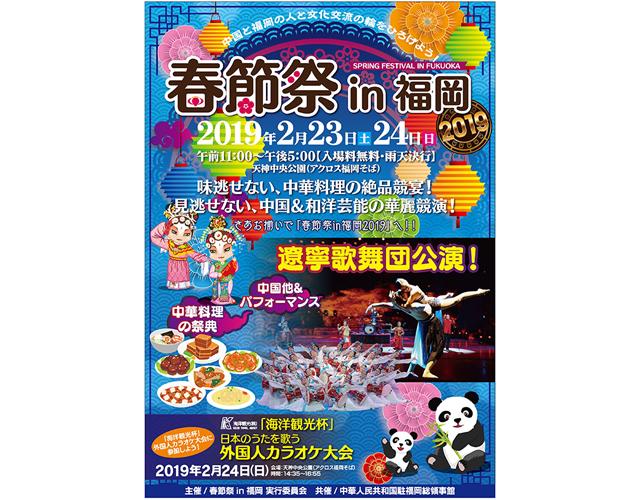天神中央公園「春節祭 in 福岡2019」開催へ!