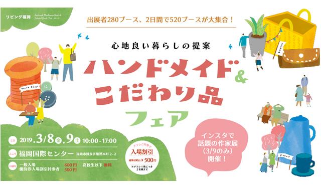 リビング福岡「ハンドメイド&こだわり品フェア」開催
