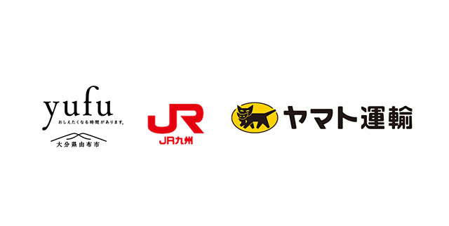 大分県由布市×JR九州×ヤマト運輸「福岡~由布院」間の手荷物当日配達サービス開始へ