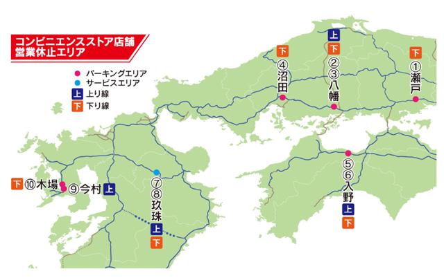 長崎/大分自動車道で一部のSAPAが営業休止へ