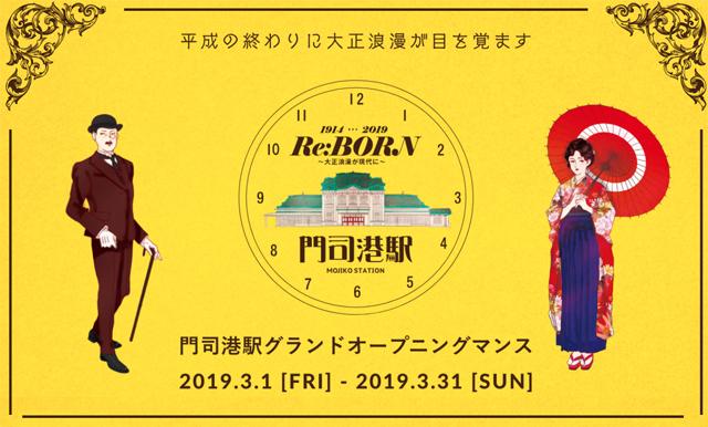 門司港駅のグランドオープンに合わせて様々なイベントを開催!