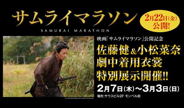 映画「サムライマラソン」公開記念!佐藤健&小松菜奈 劇中着用衣装を特別展示