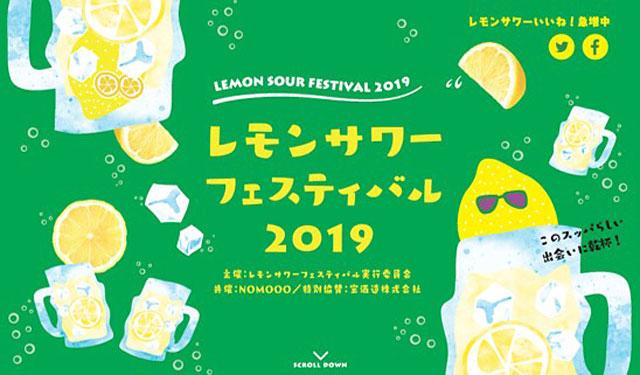 天神で「レモンサワーフェスティバル」開催決定