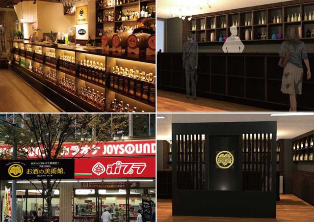「お酒の美術館」×「コンビニ ポプラ」~ コンビニで立ち飲みという新たなトレンドを創出 ~