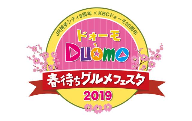 JR博多シティ8周年 ×KBC人気番組「ドォーモ」30周年コラボの厳選グルメフェスを開催!