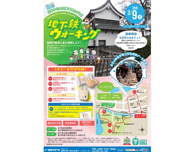 「地下鉄ウォーキング~福岡の歴史と食を満喫しよう~」開催へ!