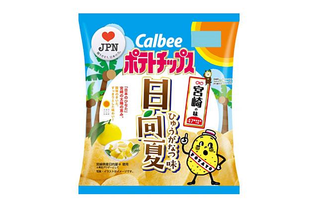 カルビーから『ポテトチップス 日向夏味』宮崎や福岡など8県で発売