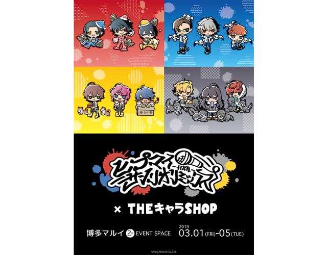 「ヒプマイ サンリオリミックス × THEキャラSHOP in 博多」開催