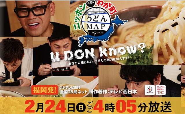 ももち浜ストアの人気コーナーが全国へ!福岡発「ニッポンわが町うどんMAP」放送!