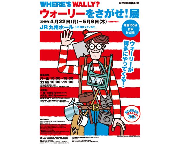 ウォーリーが博多にやってくる!「誕生30周年記念 ウォーリーを探せ!展」開催
