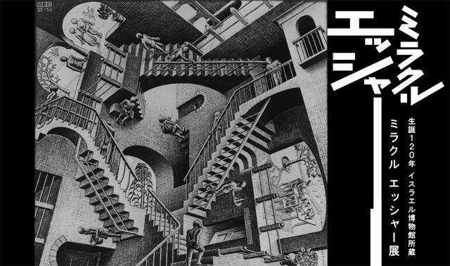 福岡アジア美術館「生誕120年 イスラエル博物館所蔵 ミラクル エッシャー展」日本初公開のコレクション一挙公開!