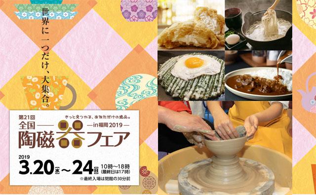 マリンメッセ福岡「全国陶磁器フェアin福岡2019」開催!