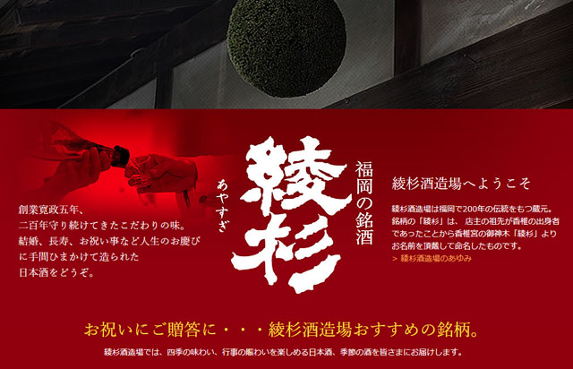 新酒のお披露目「綾杉酒造」酒蔵開き開催!