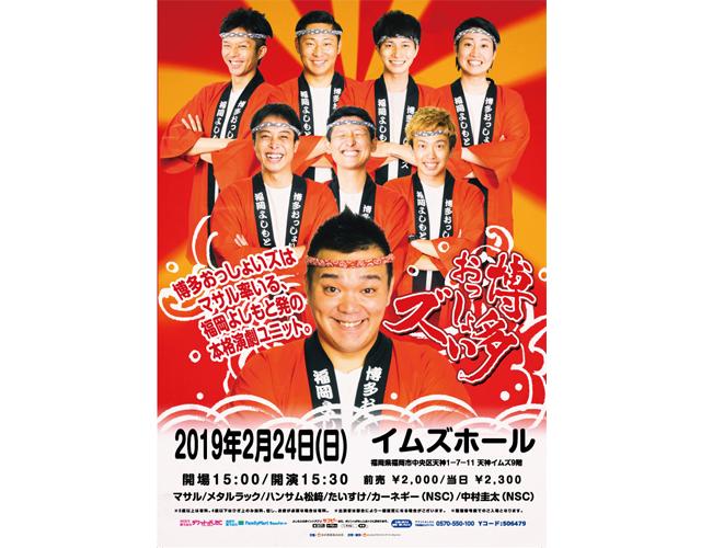「博多おっしょいズ イムズ公演」開催!