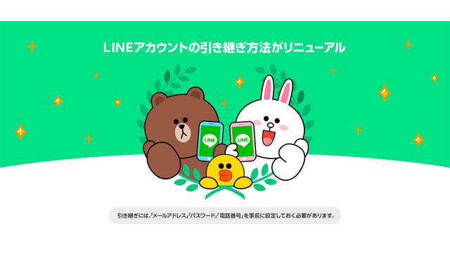 LINEが「アカウント引き継ぎ方法」について変更を実施