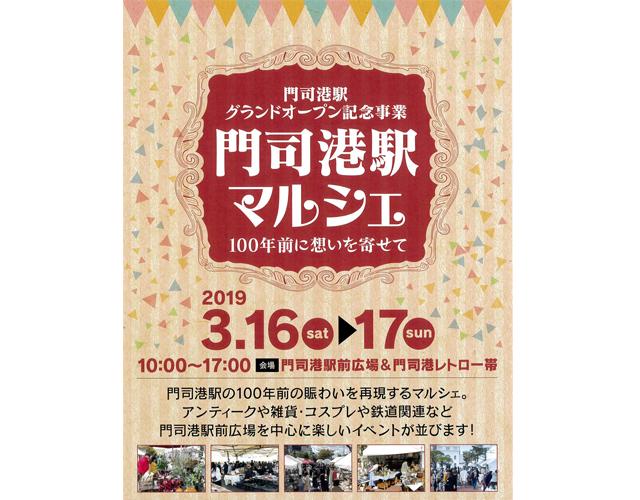 門司港駅グランドオープン記念事業「門司港駅マルシェ」開催!