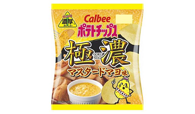 カルビーから『ポテトチップス 極濃マスタードマヨ味』コンビニ限定発売