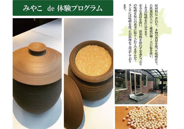 みやこde体験プログラム「健康で美味しい食の提案~発酵・味噌編~」