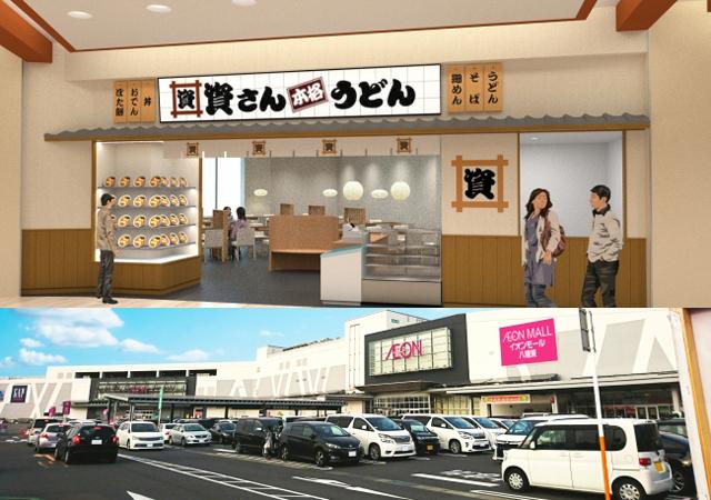 北九州のソウルフード「資さんうどん」が商業施設初出店!