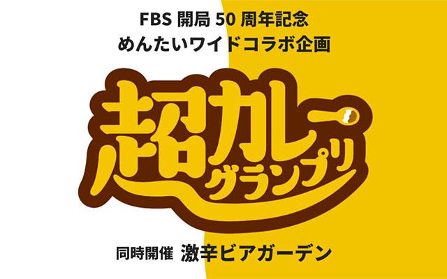 舞鶴公園西広場で大型フードイベント『超カレーグランプリ』5月6日まで!