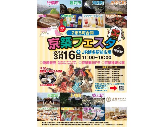 JR博多駅前広場で「京築フェスタ in 博多駅」開催