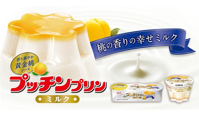 発売から47年目のプッチンプリンから『プッチンプリン ミルク』発売へ