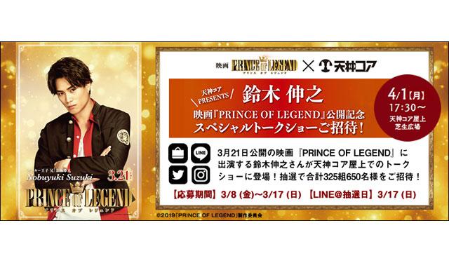 天神コアに鈴木伸之さんが登場!映画公開記念トークショー開催