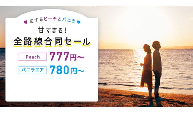 ピーチ×バニラエア『恋するピーチとバニラ 甘すぎる!全路線合同セール』開催