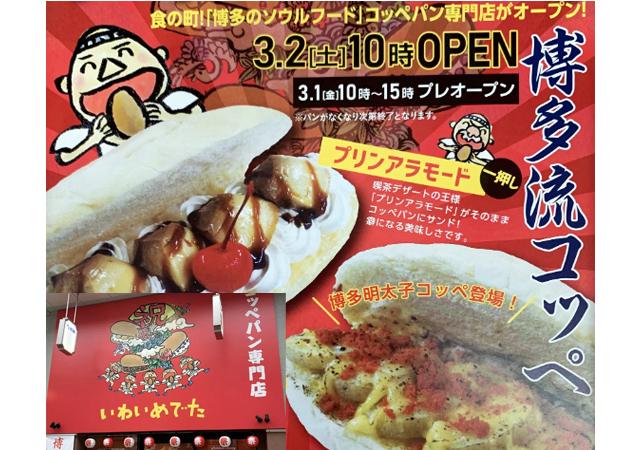 川端商店街に「コッペパン専門店 いわいめでた」オープン!