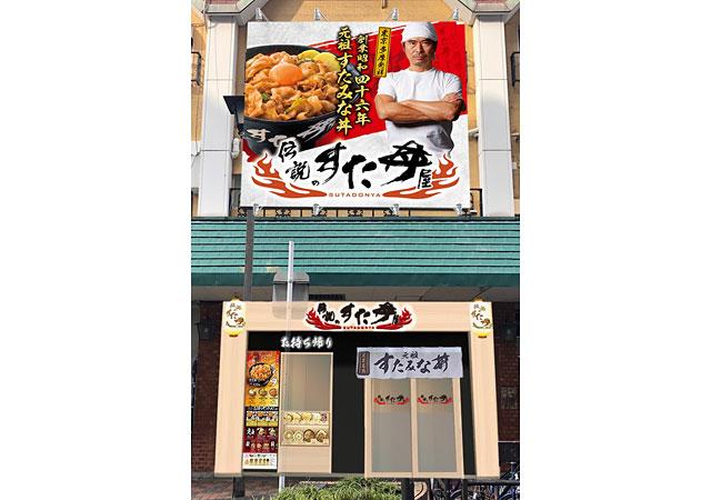 店舗限定メニューも登場『伝説のすた丼屋 福岡天神店』オープン