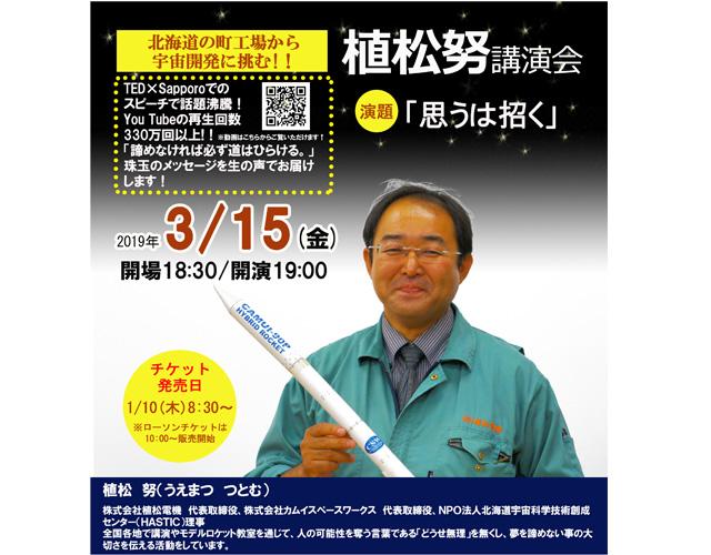 北海道の町工場から宇宙開発に挑む!植松努 「思うは招く」講演会