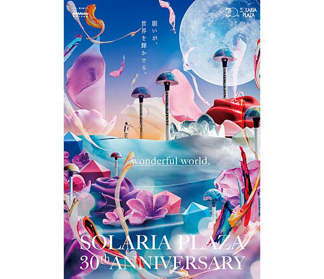 ソラリアが30周年『ソラリアプラザ30th ANNIVERSARY』開催