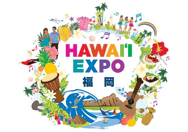 ハワイ州観光局が福岡初となる『ハワイエキスポ福岡』天神で開催決定